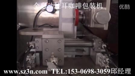 广东挂耳咖啡自动包装机,云南挂耳咖啡包装机hanging ears of yunnan coffee packing machine