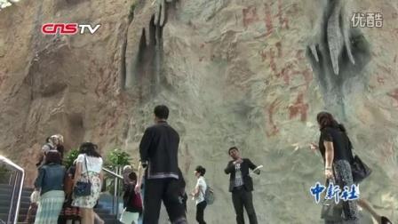 """广西花山岩画""""申遗""""海外多国媒体探秘壮族瑰宝"""