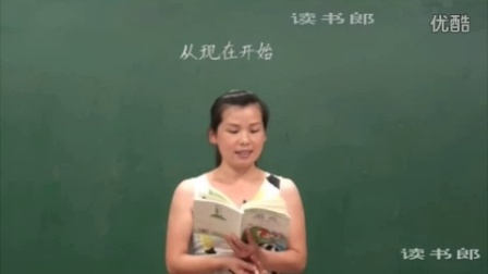 人教版语文小学2上21从现在开始视频课堂