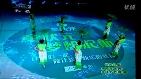 """云阳舞之韵舞蹈艺朮培训中心在南阳电视台2016""""六一""""文艺晚会演出的节目"""