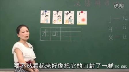 人教版小学一年级语文上册 《汉语拼音》05