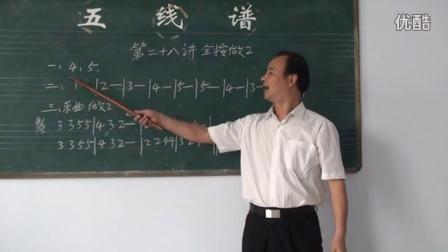 潘士平笛子教学【第二十八讲】全按做2【二】