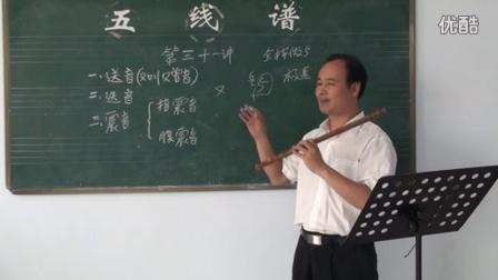 潘士平笛子教学【第三十二讲】送音、叠音、震音