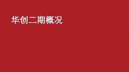 华创动漫产业园(宣传)