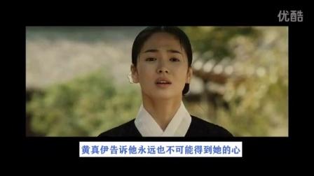 几分钟看韩国电影【黄真伊】下集一代名妓的悲欢离合