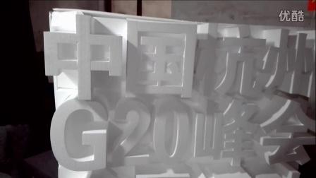 泡沫切割机泡沫雕刻机泡沫立体字泡沫立体字立体泡沫字泡沫立体字泡沫切割机
