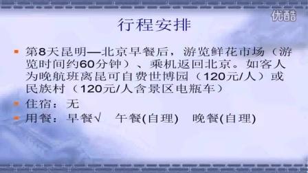 美味_家常_【云南旅游】昆明、大理、丽江、版纳-路线设计