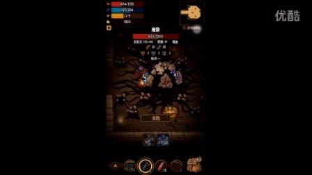 【宅小哥爱游戏】贪婪洞窟第20层boss石巨人攻略