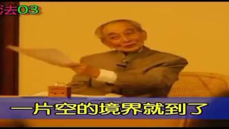 南怀瑾老师《禅秘要法》03
