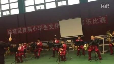 白塔区首届小学生文化管器乐比赛