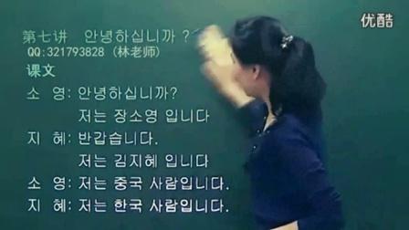 爱EXO爱Bigbang【快速学韩文07集】韩剧 权志龙 鹿晗 综艺 mv