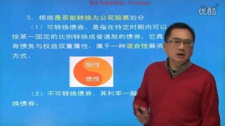 吴晓求《证券投资学》第1章 证券投资工具(1)