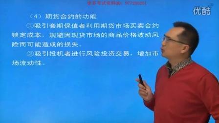 吴晓求《证券投资学》第1章 证券投资工具(2)