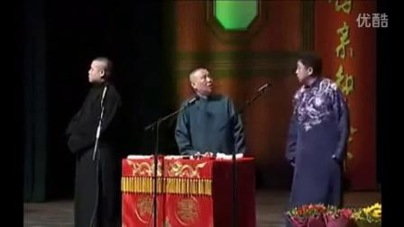 郭于岳三人相声--看见郭德纲于谦吵架,岳云鹏居然敢动手打于谦!