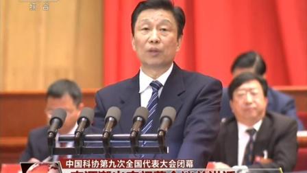 中国科协第九次全国代表大会闭幕 160602