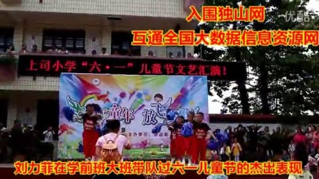 16年独山县上司中心小学六一儿童节上学前班大班的刘力菲杰出表现迎得家长和老师门店高