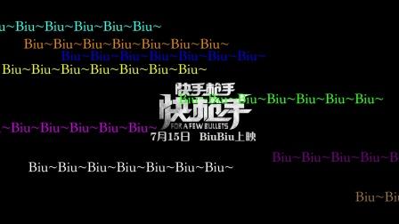 """《快手枪手快枪手》大张伟唱主题曲  《BiuBiuBiu》""""认真做的MV"""""""