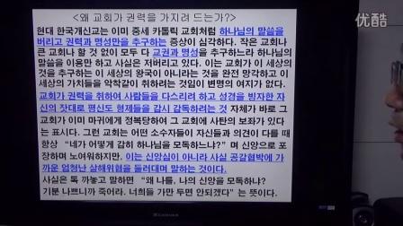 교회의 권력 추구.mp4
