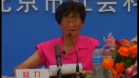 中医健康保健科普讲座:杨力老师精彩讲座:中医养生与抗衰老