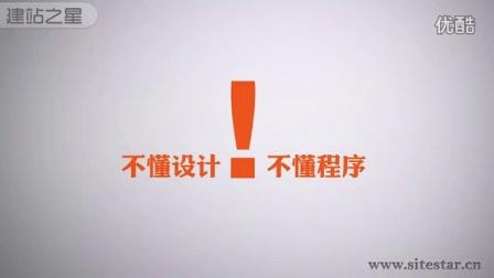 建站之星-美橙互联宣传视频2