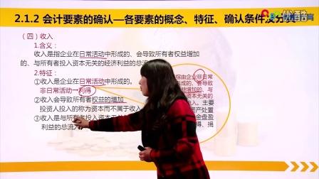 奥鹏教育&东北师范大学-基础会计学-二、会计要素与会计等式-2、会计要素的确认 (2)
