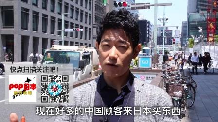 和矢野浩二一起看POP日本旅行攻略
