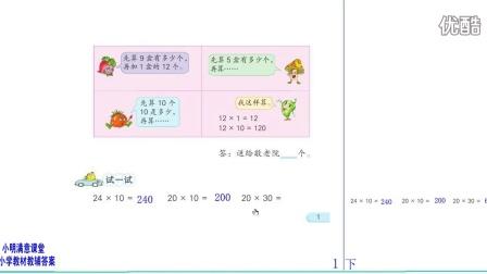 P01页 数学苏教版三年级下册教材第1页答案 一  两位数乘两位数