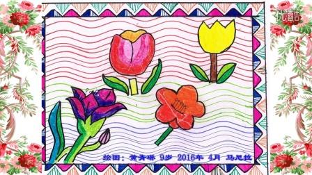 九岁小学生暑假绘画图片