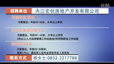 新内江人才网公交车视频广告(招聘信息)   第十九期