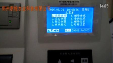 SCY-T小型台式水产养殖水质分析仪