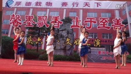 2016年六月一 新沂墨河中心小学 文艺汇演 第12集 小夏影视 17802635558