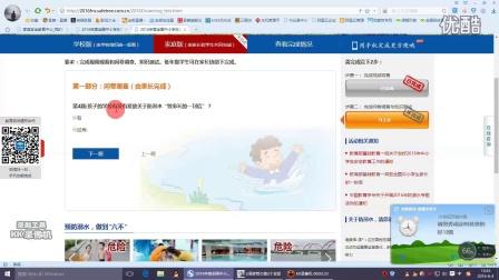 邢台市学校安全教育平台教学视频