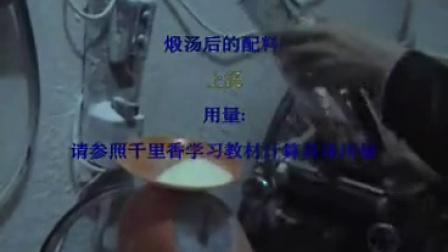 正宗福建千里香馄饨完整视频教学_标清