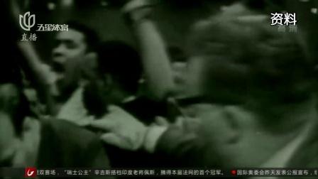 世界体坛之痛!拳王阿里因病离世 晚间体育新闻