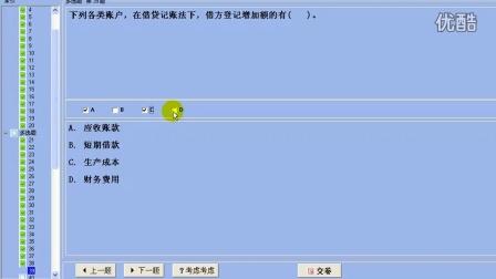 【文会教学】会计基础模拟题(第一套)会计从业资格考试