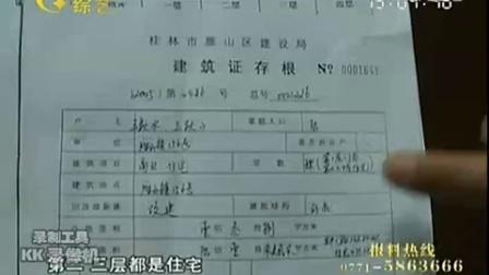 桂林雁山区事项新闻