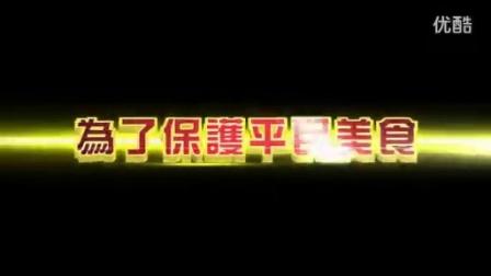 [蜡笔小新剧场版2013超级美味B级美食大逃亡]国语预告片_标清