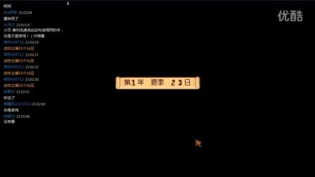 【星露谷物语】土豪贝贝实况解说 第16期 恐怖解谜故事