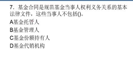 基金从业科目一习题班(1)