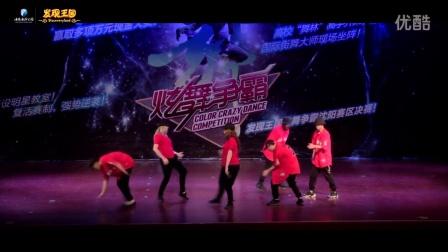 2016发现王国炫舞争霸赛沈阳赛区辽宁大学  NO LIMITE DANCE