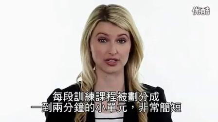 01 認識多特瑞大學_标清