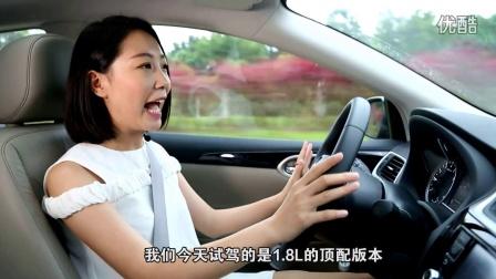 加分的安全配置 小Y试驾东风日产新轩逸-太平洋汽车