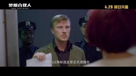 电影《梦想合伙人》追梦版预告(姚晨、唐嫣、郝蕾、郭富城、李晨)