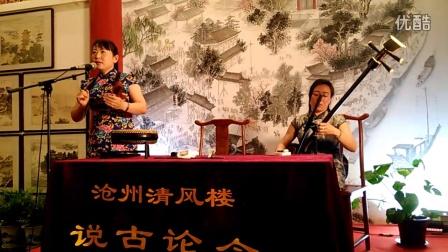 沧州木板大鼓《刘云打母》-演唱:苗士芹 伴奏:王敏