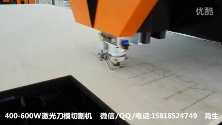 400-600瓦激光刀模机视频
