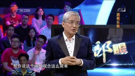 透视乐视 财经郎眼 20160606 高清版
