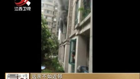 房子着火 居民拉床垫救人 晨光新视界 160607