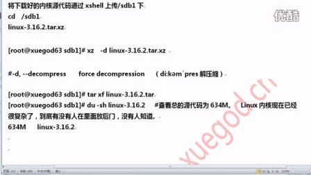 1-14-1-Linux源码内核编译方法.mp4