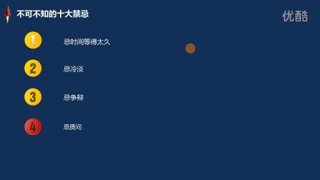 淘宝客服十大禁忌_940电商学院_淘宝培训