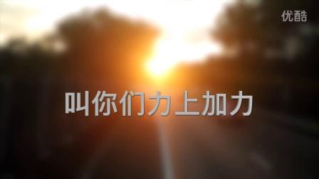 力上加力(福音电台)